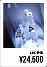 LED什器 アクセサリードーム