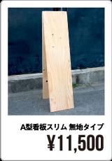 A型看板スリム 無地タイプ