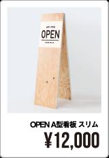 OPEN A型看板 スリム