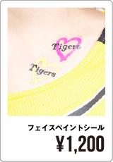 阪神タイガースデザイン フェイスペイントシール