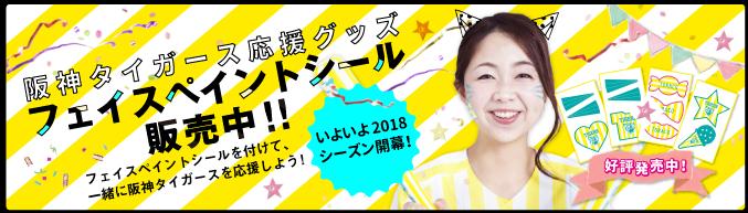 阪神タイガース応援グッズ フェイスペイントシール販売中!