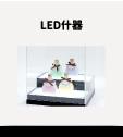LED什器