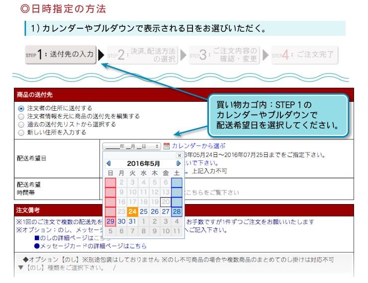 日時指定の方法(1)カレンダーやプルダウンで表示される日をお選びいただく。