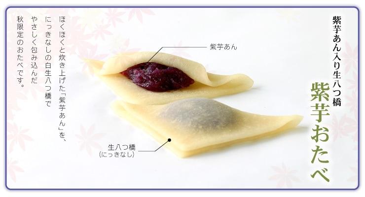 紫芋あんいり生八つ橋・紫芋おたべ
