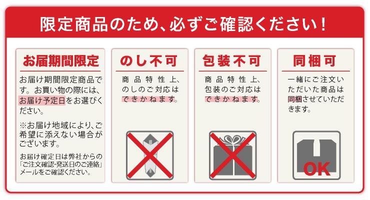 ご注意:お届け日限定・のし不可・包装不可・同梱可