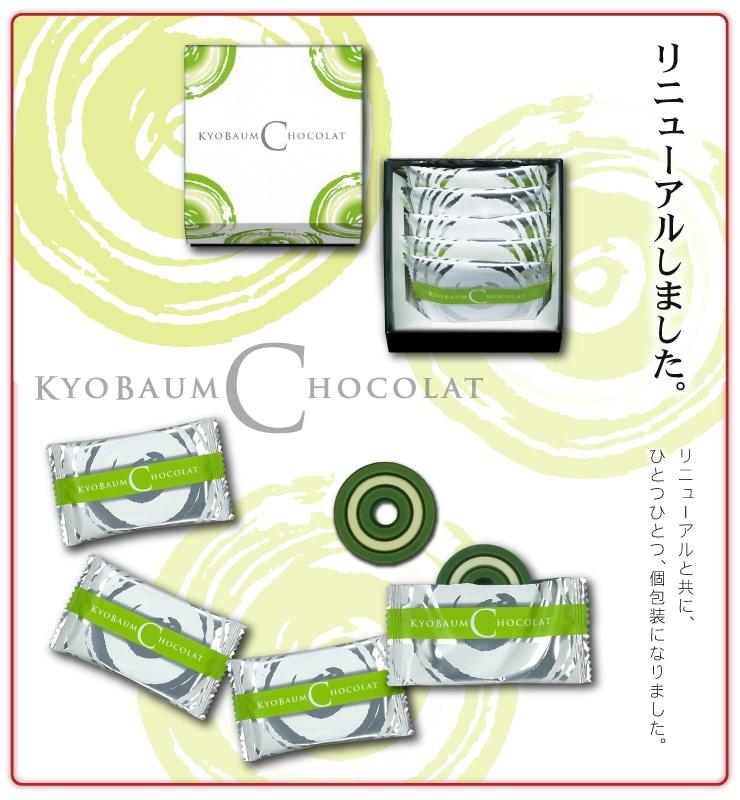 リニューアル 宇治抹茶と豆乳のとろけるショコラ 京ばあむショコラ