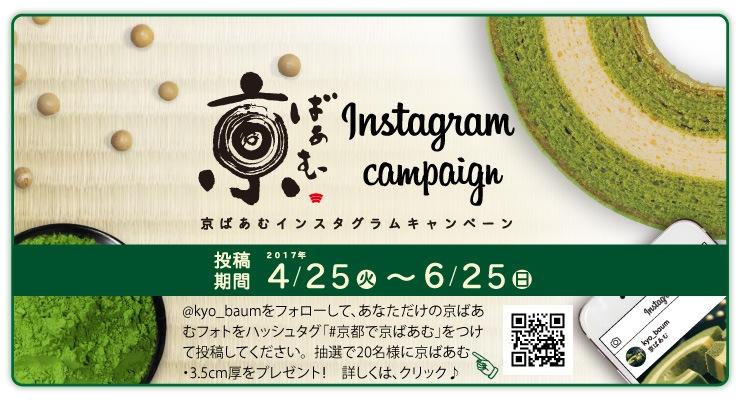 京ばあむインスタキャンペーン★@kyo_baumをフォローして、あなただけの京ばあむフォトをハッシュタグ「#京都で京ばあむ」をつけて投稿してください。  抽選で20名様に京ばあむ・3.5cm厚をプレゼント! 詳しくは、クリック♪
