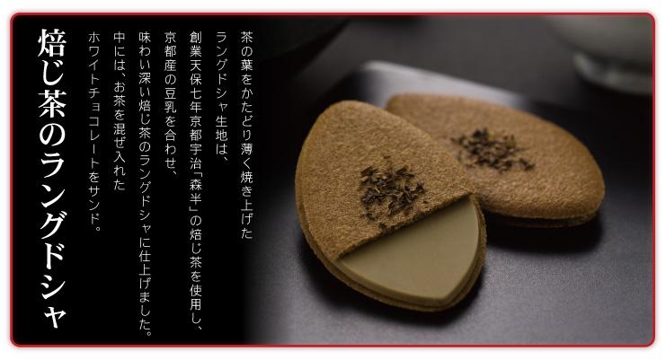 お茶と豆乳のラングドシャ京茶の葉あわせ