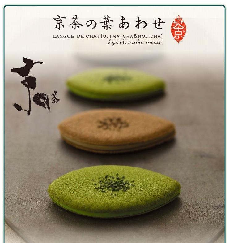 お茶と豆乳のラングドシャ京茶の葉あわせ:茶の葉をかたどり薄く焼き上げたラングドシャ生地には「森半」のお茶と豆乳を合わせ、サンドしたホワイトチョコレートにもお茶を混ぜ合わせました。