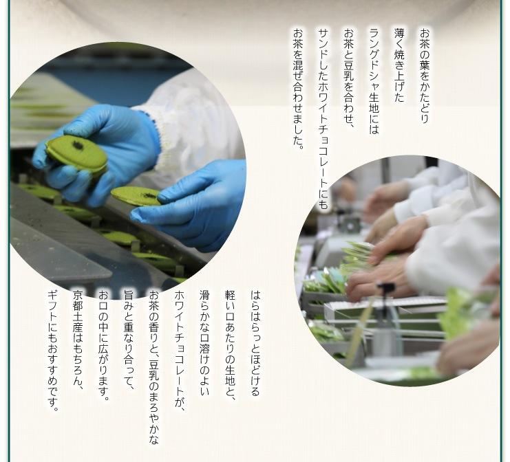 お茶と豆乳のラングドシャ京茶の葉あわせ:はらはらっとほどける軽い口あたりの生地と、滑らかな口溶けのよいホワイトチョコレートが、お茶の香りと、豆乳のまろやかな旨みと重なり合って、お口の中に広がります。京都土産はもちろん、ギフトにもおすすめです。