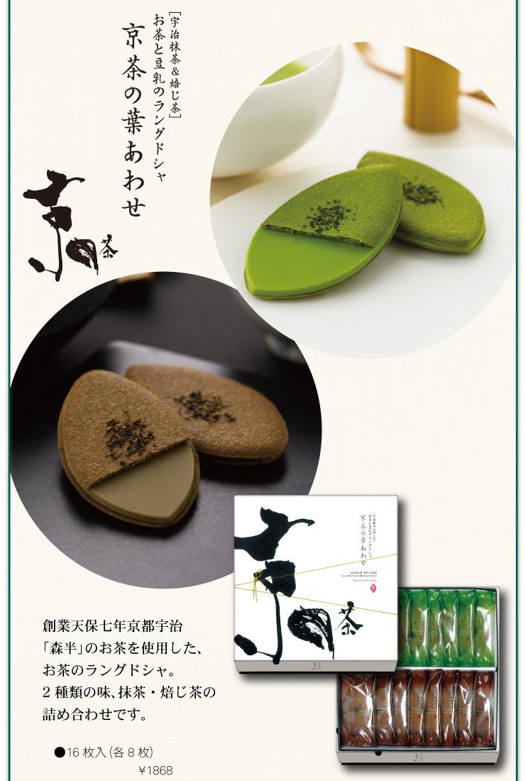 抹茶と焙じ茶:お茶と豆乳のラングドシャ京茶の葉あわせ 16枚入り