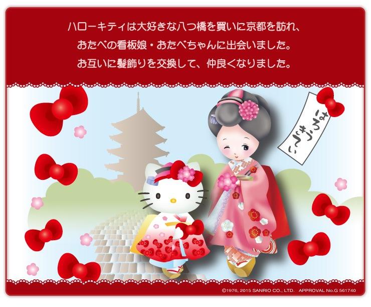 ハローキティとおたべちゃんのコラボレーション!