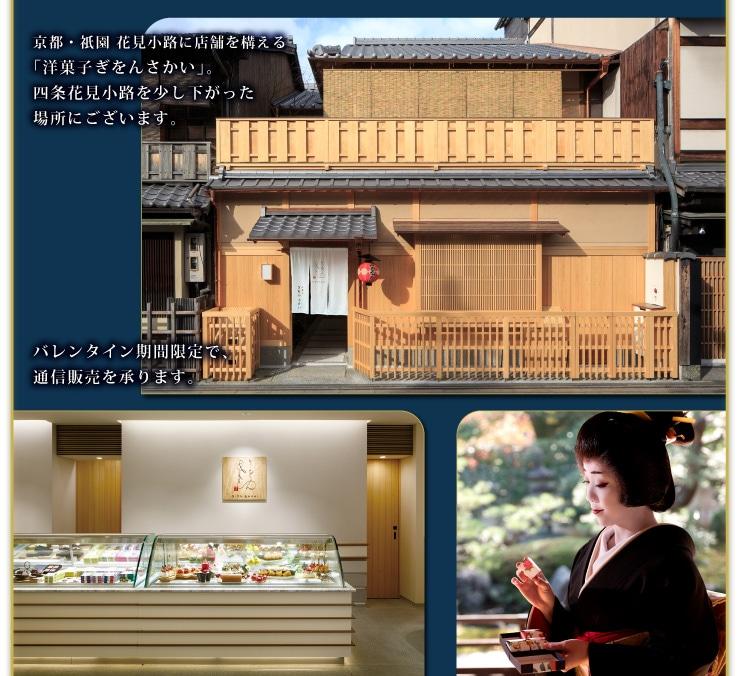 ◆京都・祇園 花見小路 洋菓子ぎをんさかい◆
