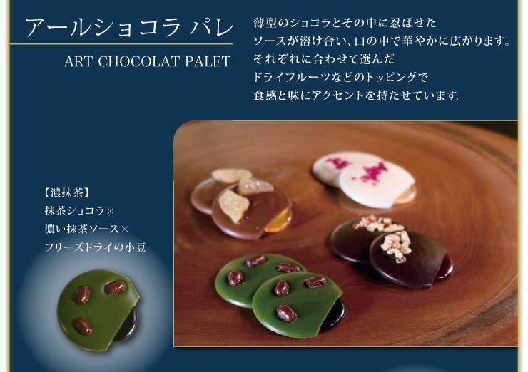 ◆バレンタイン限定 洋菓子ぎをんさかい◆アールショコラ パレ