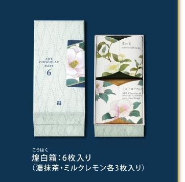 ◆バレンタイン限定 洋菓子ぎをんさかい◆アールショコラ パレ 煌白(こうはく)箱:6枚入り(濃抹茶・ミルクレモン各3枚入り)