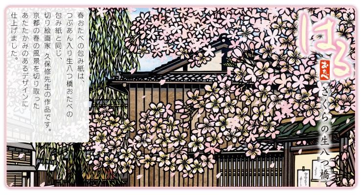 春限定のおたべ はるおたべ 桜餅仕立てあんと桜こしあん2つの桜の生八つ橋