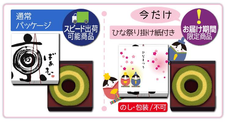 今だけ!選べるお届け期間限定◆桃の節句◆ひな祭り限定◆京ばあむにひな祭り掛け紙をつけてお届けします