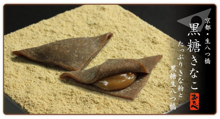 黒糖きなこおたべ:たっぷりきな粉と黒糖生八つ橋