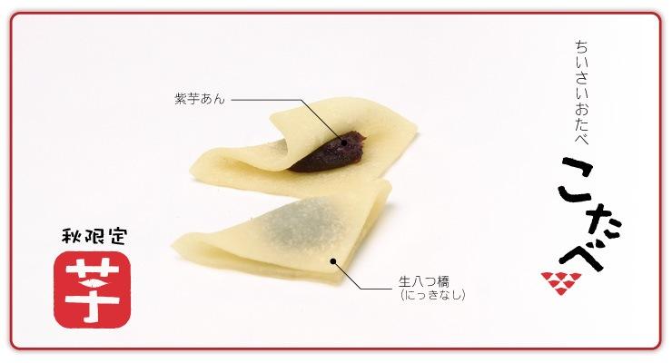 ちいさいおたべ「こたべ」芋(紫芋)あん