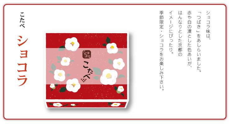 こたべ秋冬箱・ショコラ・椿デザイン