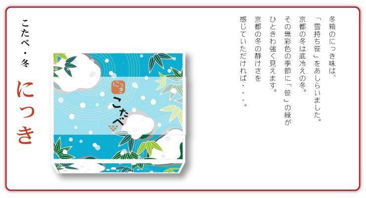 こたべ冬箱・にっき・雪持ち笹デザイン