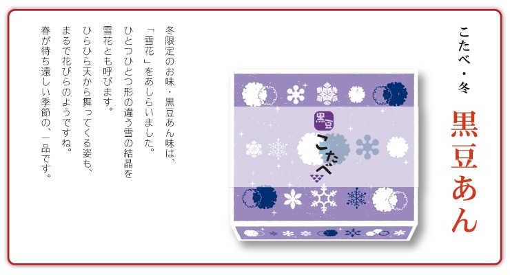 こたべ冬箱・黒豆・雪花デザイン