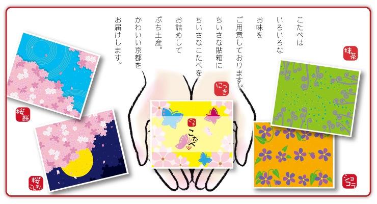 春限定のかわいい貼り箱に入って、ぷち土産。