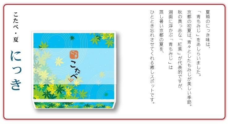こたべ夏箱・にっき・青紅葉デザイン