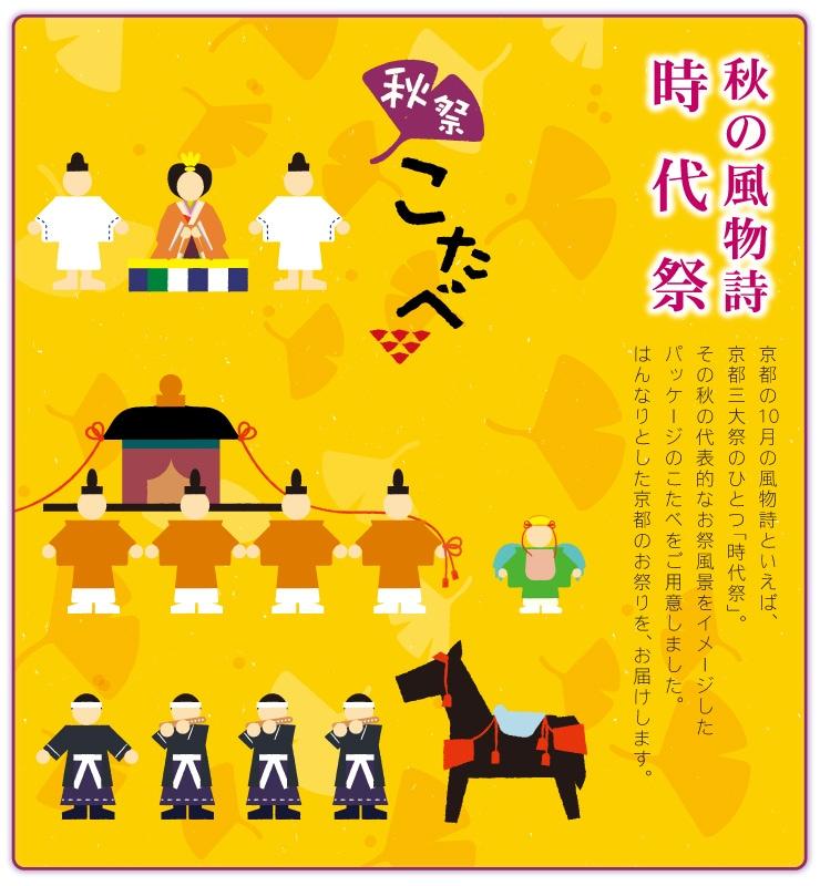 時代祭限定☆秋祭りこたべ(栗)