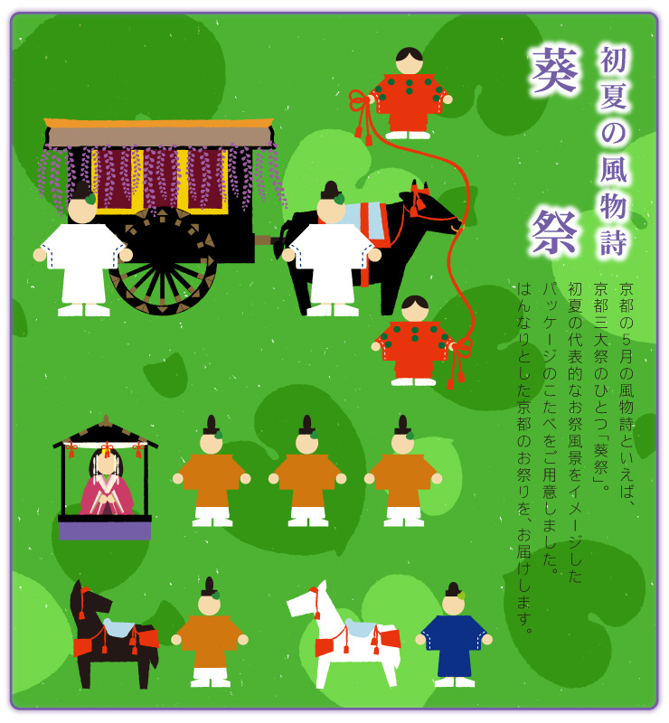 期間限定☆初夏祭りこたべ 京都三大祭りの「葵祭」をイメージしたパッケージのこたべ