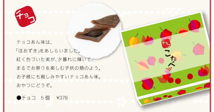 ちいさいおたべ「こたべ チョコ」季節限定ほうずき柄パッケージ