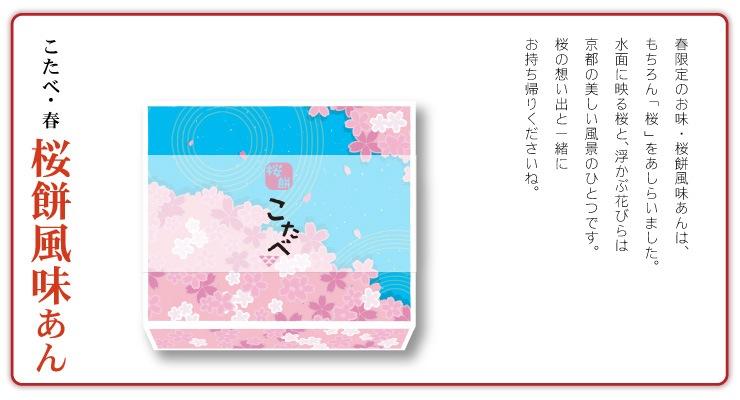 こたべ春箱・桜餅風味あん・桜デザイン
