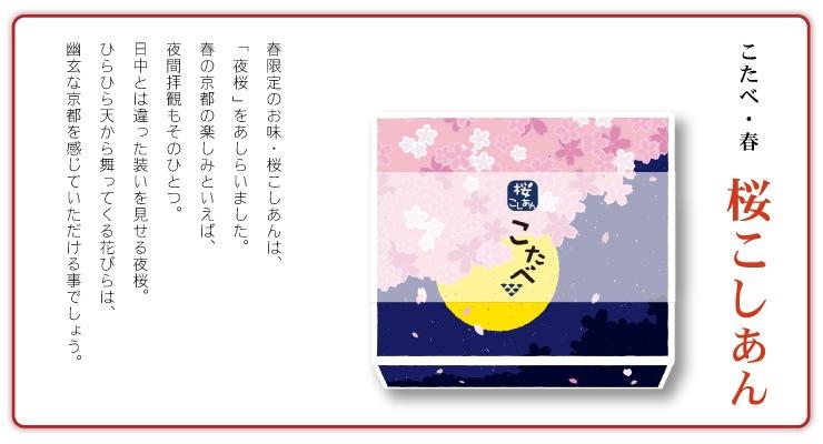 こたべ春箱・桜こしあん・夜桜デザイン