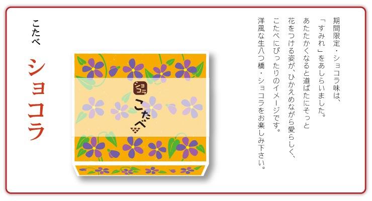 こたべ春箱・ショコラ・すみれデザイン