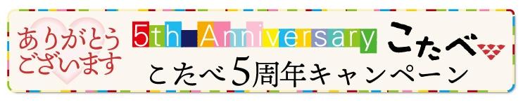 こたべ5周年キャンペーン☆ありがとうございます ささやかながら、ちょっとしたキャンペーンをご用意しました♥