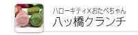 ハローキティ八ッ橋クランチ