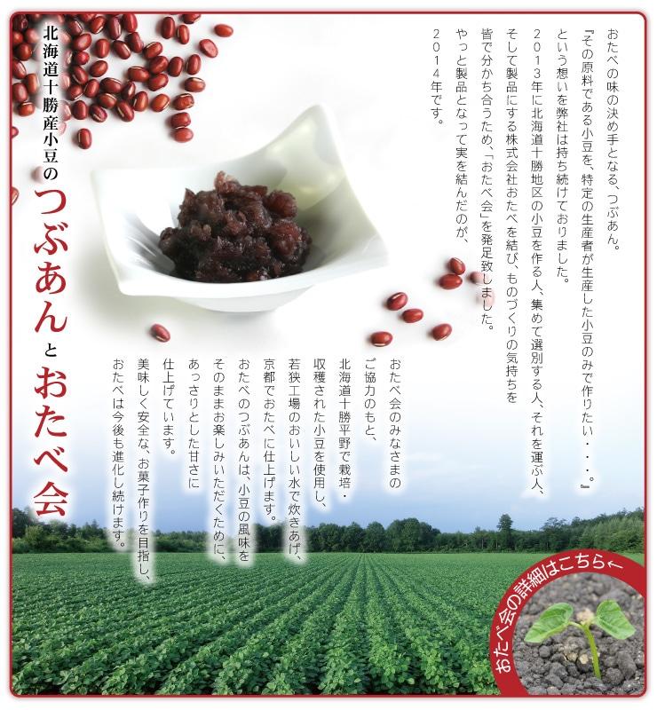 北海道十勝産小豆のつぶあんとおたべ会