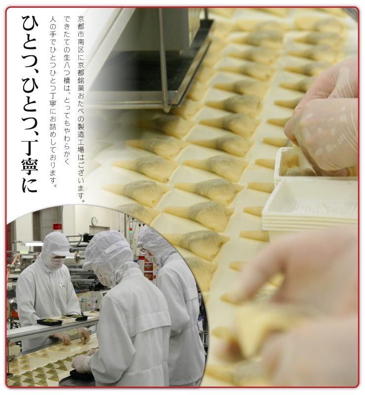 京都市南区のおたべ本社・工場で丁寧に人の手でお詰めし、出来たてをお客さまにお届けします。