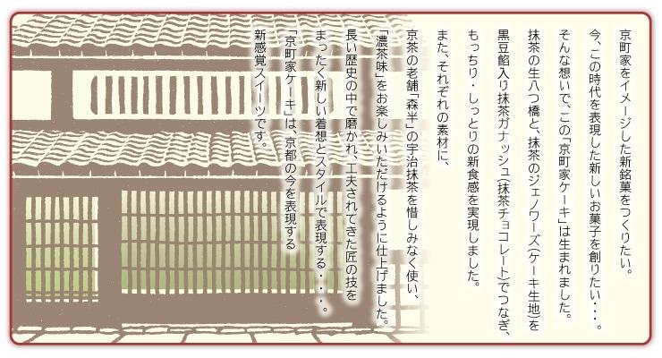 京町家をイメージして作られた、新京都銘菓です。