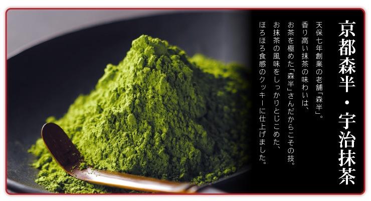 宇治抹茶のほろほろクッキー:京町家クッキー