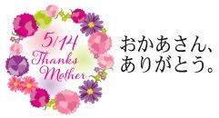 母の日限定☆京ばあむギフト