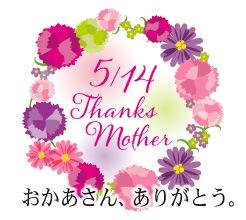 わ!華やか!母の日限定★お花と京ばあむのギフト