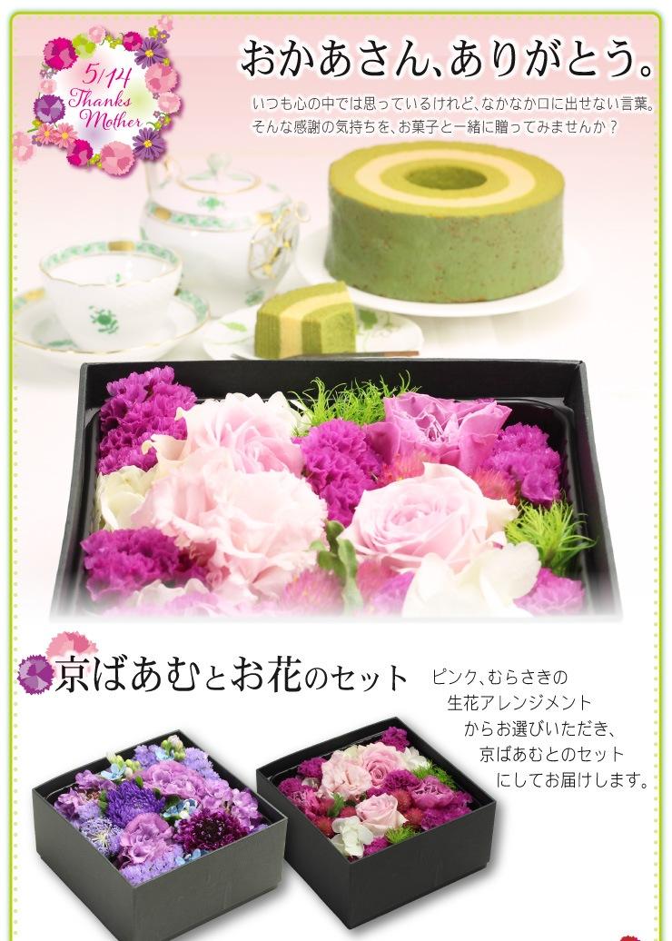 おかあさんありがとう。 母の日限定ギフト☆お花と京ばあむのセット