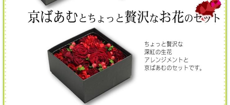 母の日限定ギフト☆京ばあむと生花のギフト★ちょっと贅沢なお花のセット(深紅)