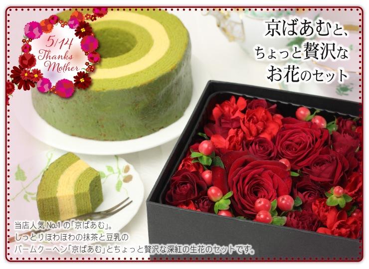 母の日限定ギフト☆京ばあむとちょっと贅沢な生花のギフト