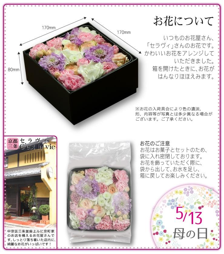 2018年母の日ギフト:京ばあむとフラワーアレンジメント(生花)のセット