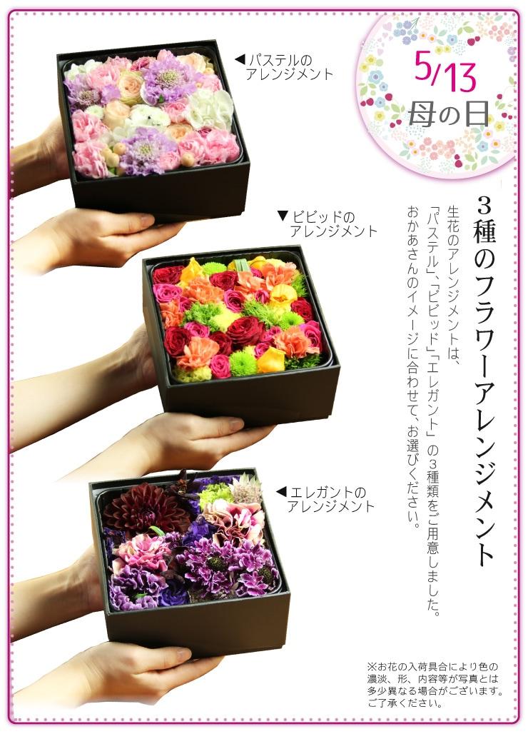 2018年母の日ギフト:京ばあむとフラワーアレンジメント(生花)のセット パステル・ビビッド・エレガント3色からお選びください