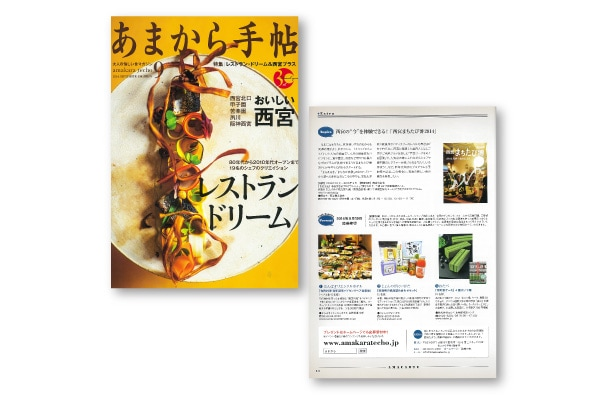 あまから手帖でプレゼント「京町家ケーキ」