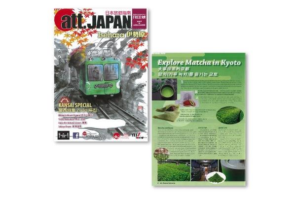 att.JAPANの抹茶特集で抹茶のおたべが掲載されました。