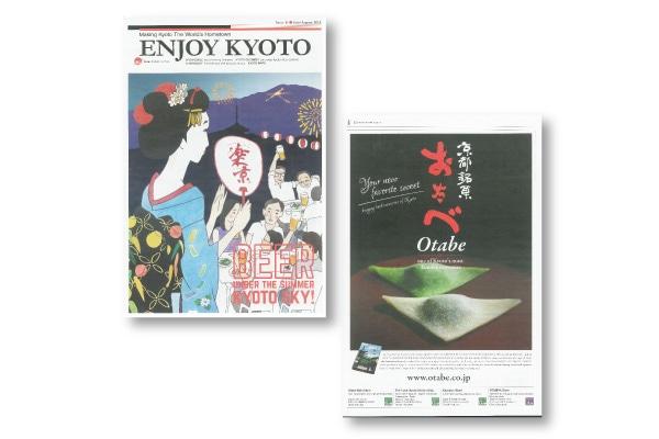 フリーペーパー ENJOY KYOTOに掲載されました